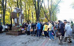 В Кривом Роге молча почтили память погибших воинов
