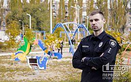 Кривий Ріг - місто патріотів, - старший лейтенант поліції