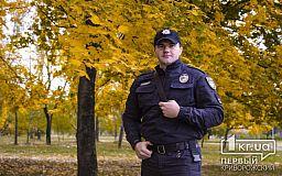 Защитник Украины это не только боец АТО, - криворожский патрульный полицейский