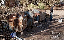 В Кривому Розі здорожчає вивезення сміття