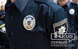 Поліція Кривого Рогу втрутилася у справу викрадення труб в селі Червоні Поди