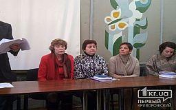 Шумное обсуждение поведения замдиректора устроили в криворожском ЦДЮТ