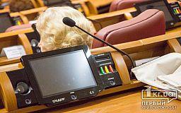 Криворожские депутаты назначат того, кто будет управлять делами исполкома