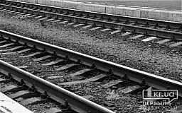 Труп неизвестного нашли возле железной дороги полицейские Кривого Рога