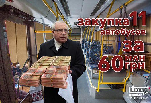 В чем подвох? Закупка 11 автобусов в Кривом Роге