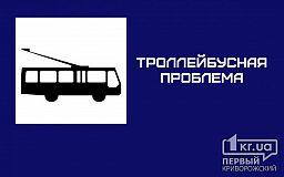 Строго по графику: путь троллейбусов в Кривом Роге алогичный