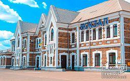 Кривой Рог-Главный попал в рейтинг самых красивых вокзалов Украины