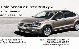 Volkswagen Polo Sedan: народный автомобиль от Volkswagen Центр Кривой Рог