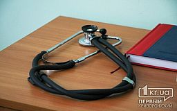 Криворожские медики прошли Школу практикующего врача