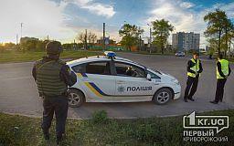Убийство: в Кривом Роге ищут вооруженного преступника