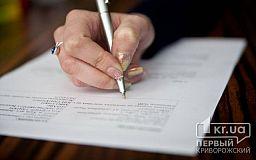 Криворожане активно оформляют документы на компенсацию по субсидии