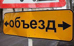 Внимание, водители, в Кривом Роге перекроют дорогу