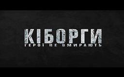 «Аеропорт наш, котики». Нова українська кінострічка вийде в світ