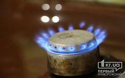 На сутки отключат газ в одном из районов Кривого Рога