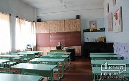 Школи Кривого Рогу самі будуть визначати структуру навчального року