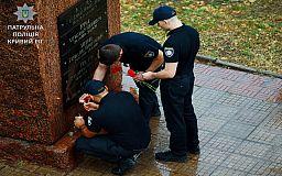 В Управлінні патрульної поліції Кривого Рогу вшанували пам'ять загиблих колег