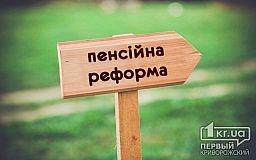 Є передумови для підвищення пенсій до гідного рівня в Україні