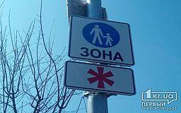В Кривом Роге  проспект Почтовый  на выходные становится пешеходной зоной