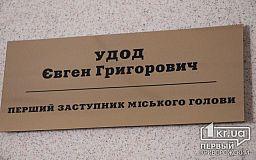 Депутаты Кривого Рога устроили разбор «полета» Удода
