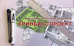 Коррупция в Кривом Роге, глава 6. ГП «Кривбасспроект»