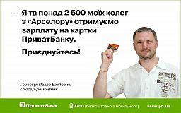 Сотрудники  ПАО «АрселорМиттал Кривой Рог» выбирают «ПриватБанк»