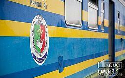 На Пасху назначены дополнительные поезда через Кривой Рог
