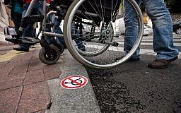 Рекомендувати і набридати! - чиновники Кривого Рогу про доступність людей з інвалідністю до об'єктів інфраструктури