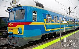 Укрзалізниця назначила дополнительный поезд через Кривой Рог