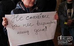 «Наша власть зажралась, мы против повышения тарифов на ЖКХ услуги», - криворожанка
