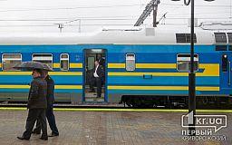 Укрзалізниця назначила дополнительный поезд Киев-Кривой Рог