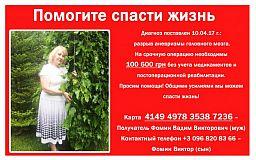 Криворожской учительнице нужна наша помощь