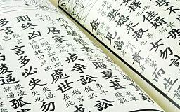 У цей день заснували свято китайської мови