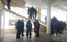 Сессия депутатов горсовета Кривого Рога под усиленной охраной