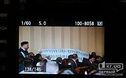 «Працюй, курва», - митингующие криворожане обратились к депутатам горсовета
