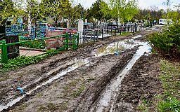 Кладбищенские миллионы. Благоустройство криворожских кладбищ