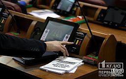 На сессии горсовета Кривого Рога депутаты обсудят более сотни вопросов