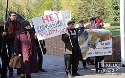 Митинг как форма народовластия. Жители Кривого Рога возмущены тарифами на ЖКХ-услуги (обновлено)