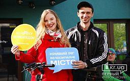 Об альтернативе маршруткам и антибиотикам рассказали велосипедисты Кривого Рога