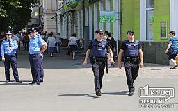 Поліція Кривого Рогу у повному складі буде забезпечувати порядок на травневі свята