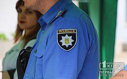 Полицейские будут патрулировать возле криворожских школ