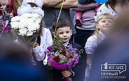 7 тысяч первоклашек отправились в школу в Кривом Роге