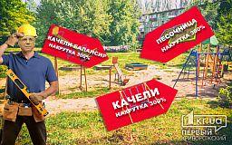 Втридорога. Как мэр в Кривом Роге детские площадки строит