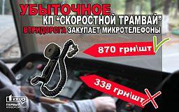Втридорога закупает микротелефоны КП «Скоростной трамвай» в Кривом Роге