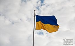 В Кривому Розі відкрили кримінальне провадження стосовно випадку паплюження державного прапора