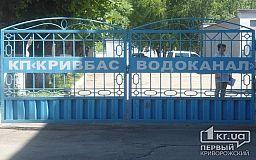 От имени Кривбассводоканала орудуют неизвестные, - заявление