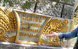 Радянська побрехенька, - криворізький історик про проросійські написи на пам'ятнику українському гетьману