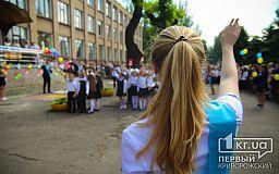 Школи Кривого Рогу в топ-рейтингу найкращих в області