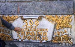 Проросійські написи на пам'ятнику – це історія, - читачі сайту