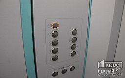 64 лифта отремонтируют в многоэтажках Кривого Рога