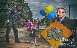 Коррупция в Кривом Роге. Дети в опасности на дороге